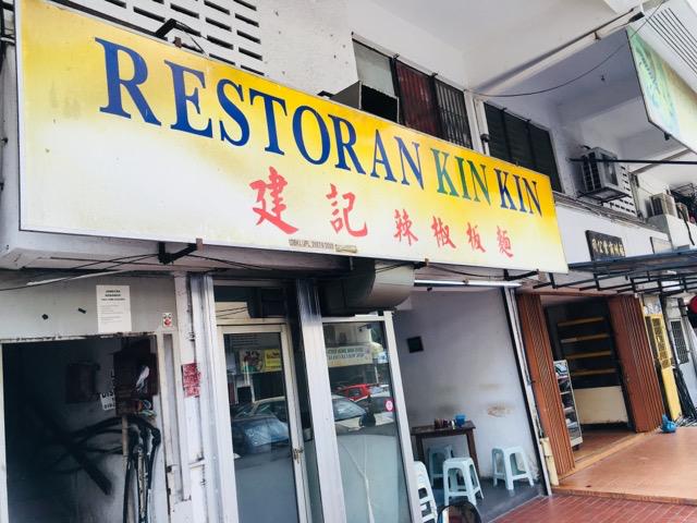 Restoran KIN KIN本店
