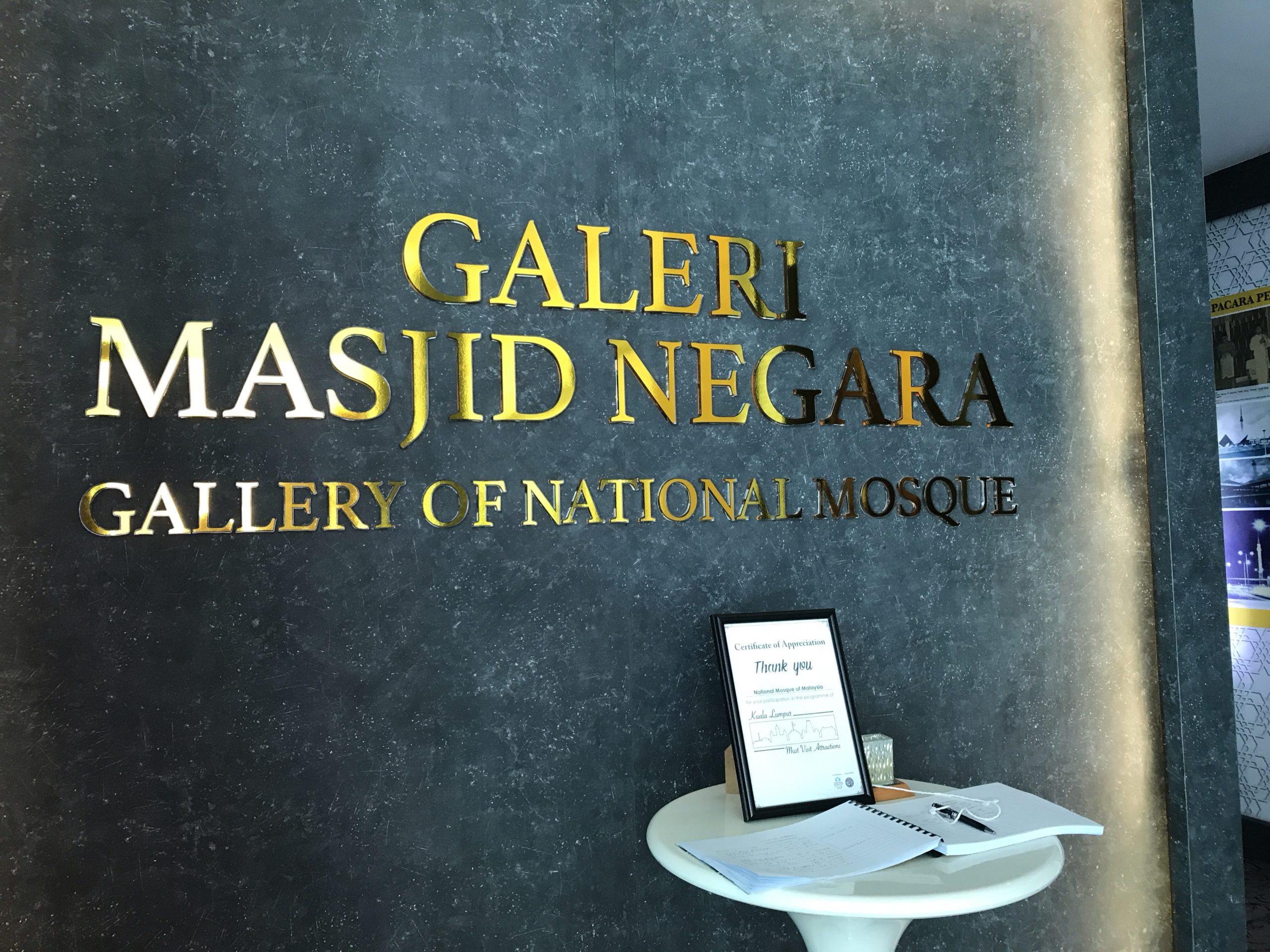 国立モスクギャラリー